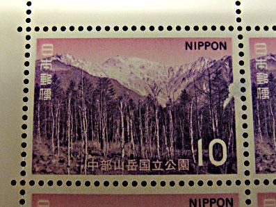 0506切手2