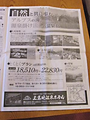 0514産経広告
