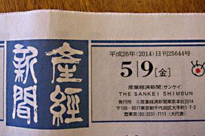0514産経日付
