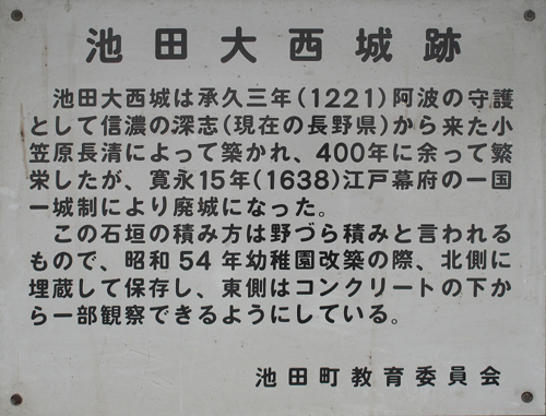 西条城・川島城・脇城・大西城 015