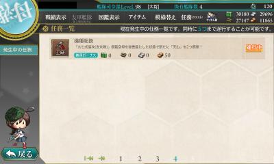 いよいよ天山友永隊クエスト