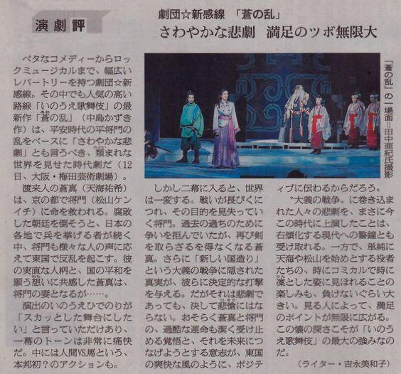 20140414朝日新聞夕刊