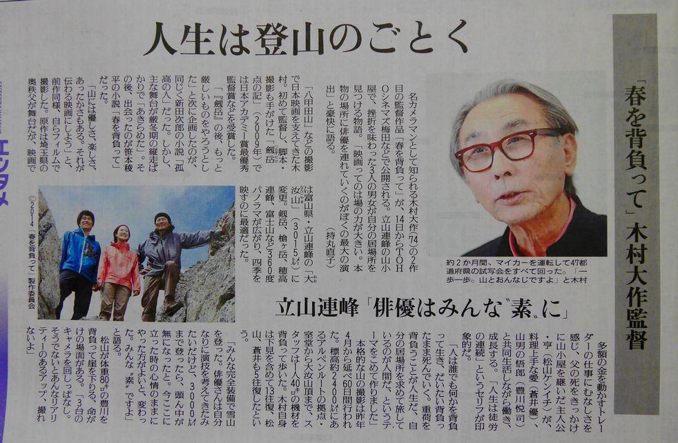 20140606読売新聞夕刊