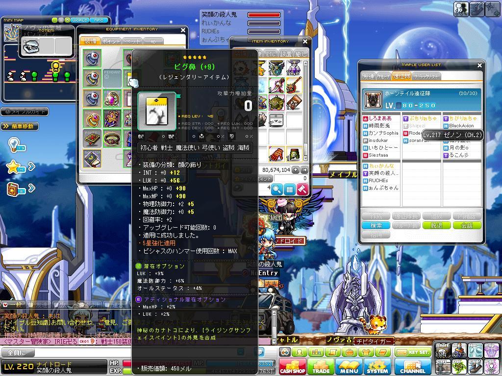 Maple140803_065846.jpg
