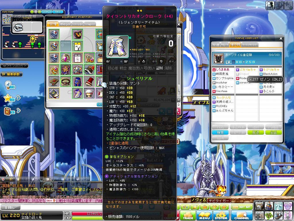 Maple140803_065854.jpg