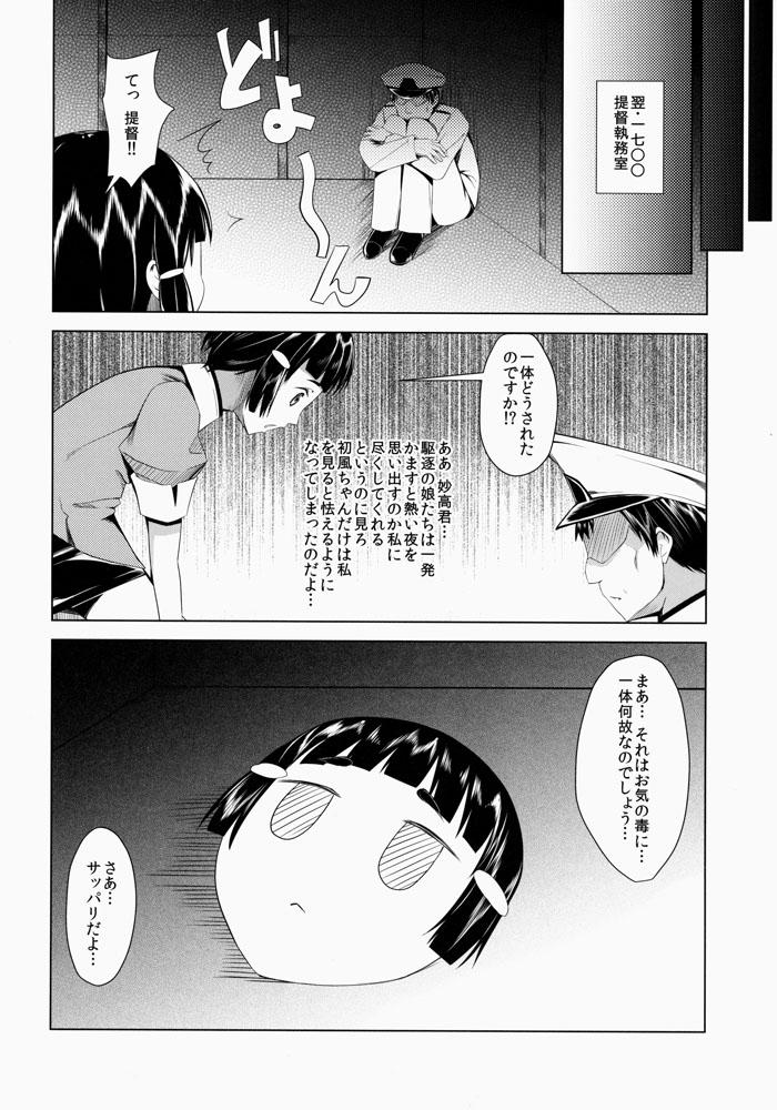 初風「ちっちかい!!くさい!!暑苦しい!!」