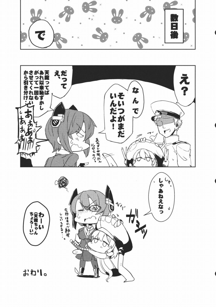 天龍「何子供に手をだしてんだこのくそロリコン!」