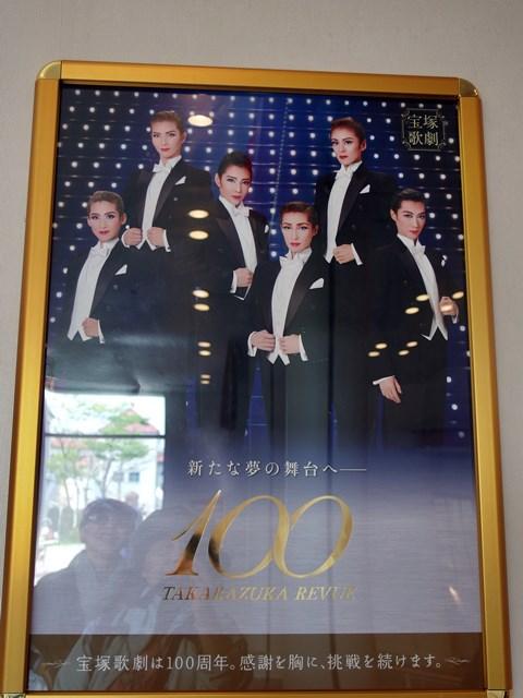 宝塚100周年ポスター