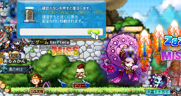 MapleStory480.png