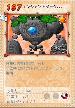 Maplestory391.png