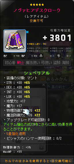 Maplestory396.png