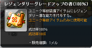 Maplestory399.png