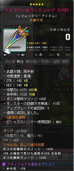 Maplestory403.png