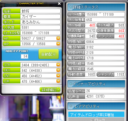 Maplestory418.png