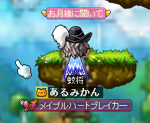 Maplestory420.png
