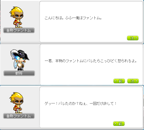 Maplestory457.png