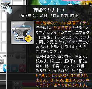 Maplestory473.png