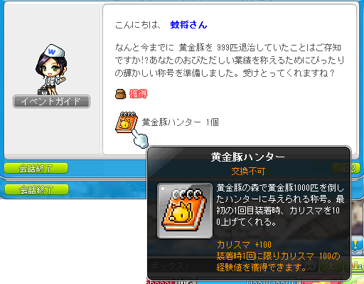 Maplestory475.png