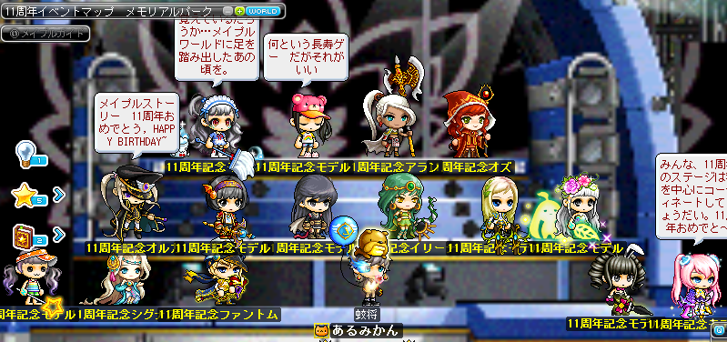 Maplestory509.png