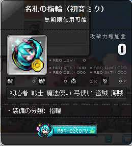 Maplestory511.png