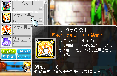 Maplestory513.png