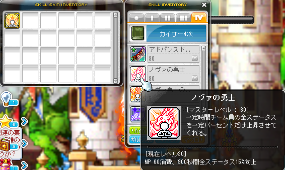 Maplestory515.png