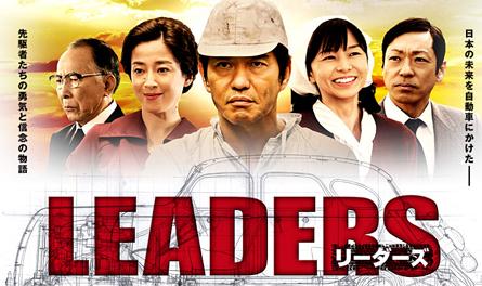 リーダーズ01