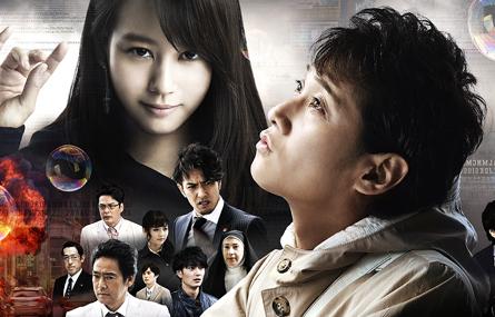 劇場版 ATARU THE FIRST LOVE&THE LAST KILL