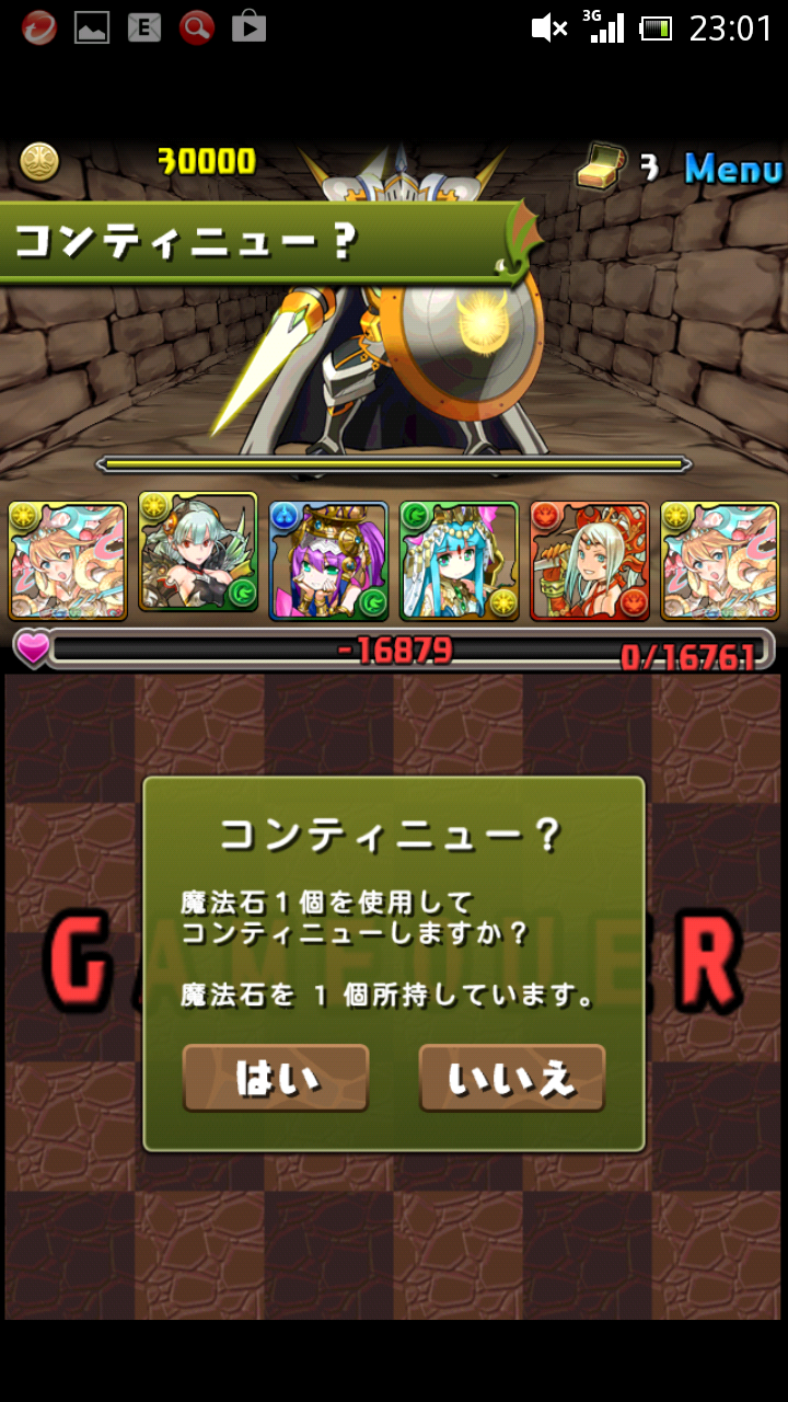 Screenshot_2014-02-25-23-01-41.png