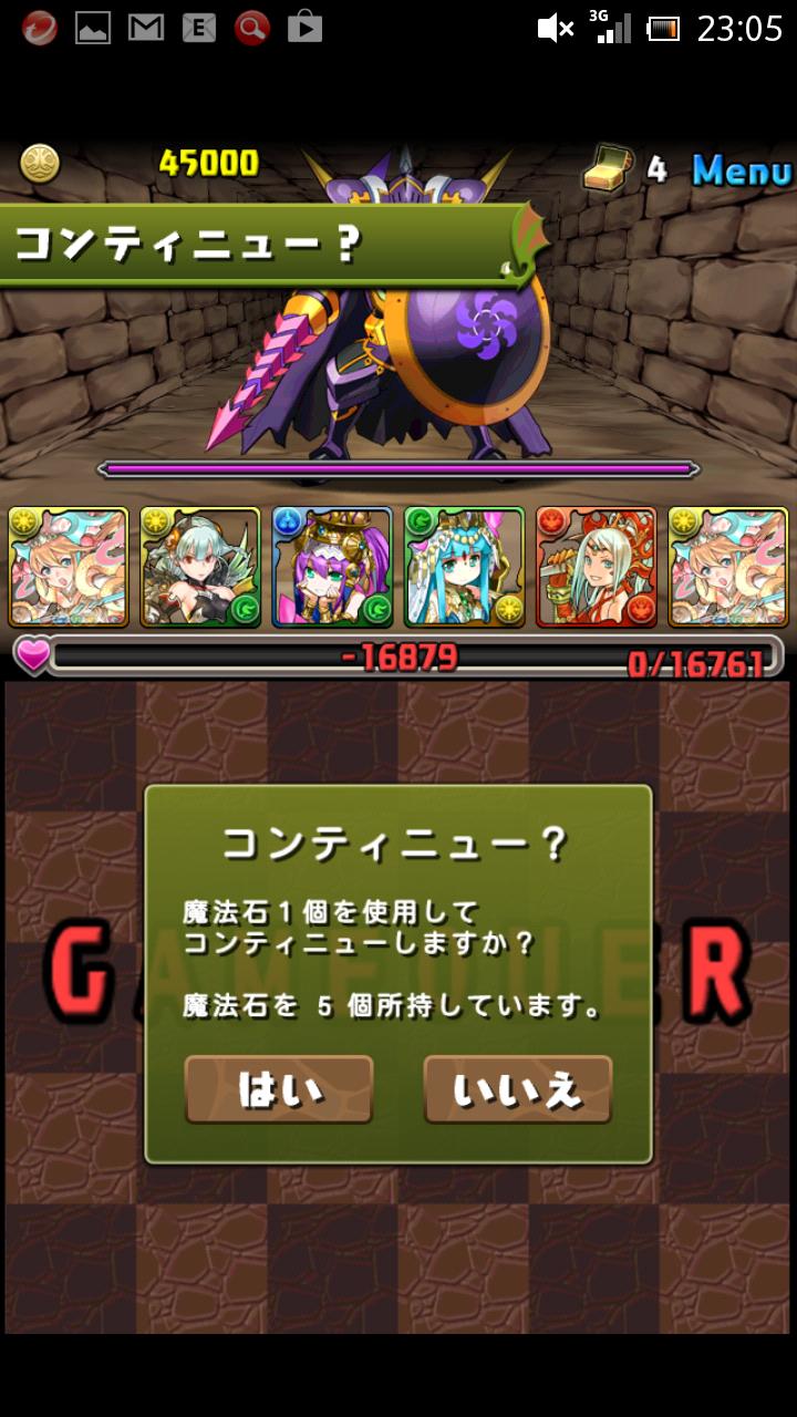 Screenshot_2014-02-25-23-05-31.png
