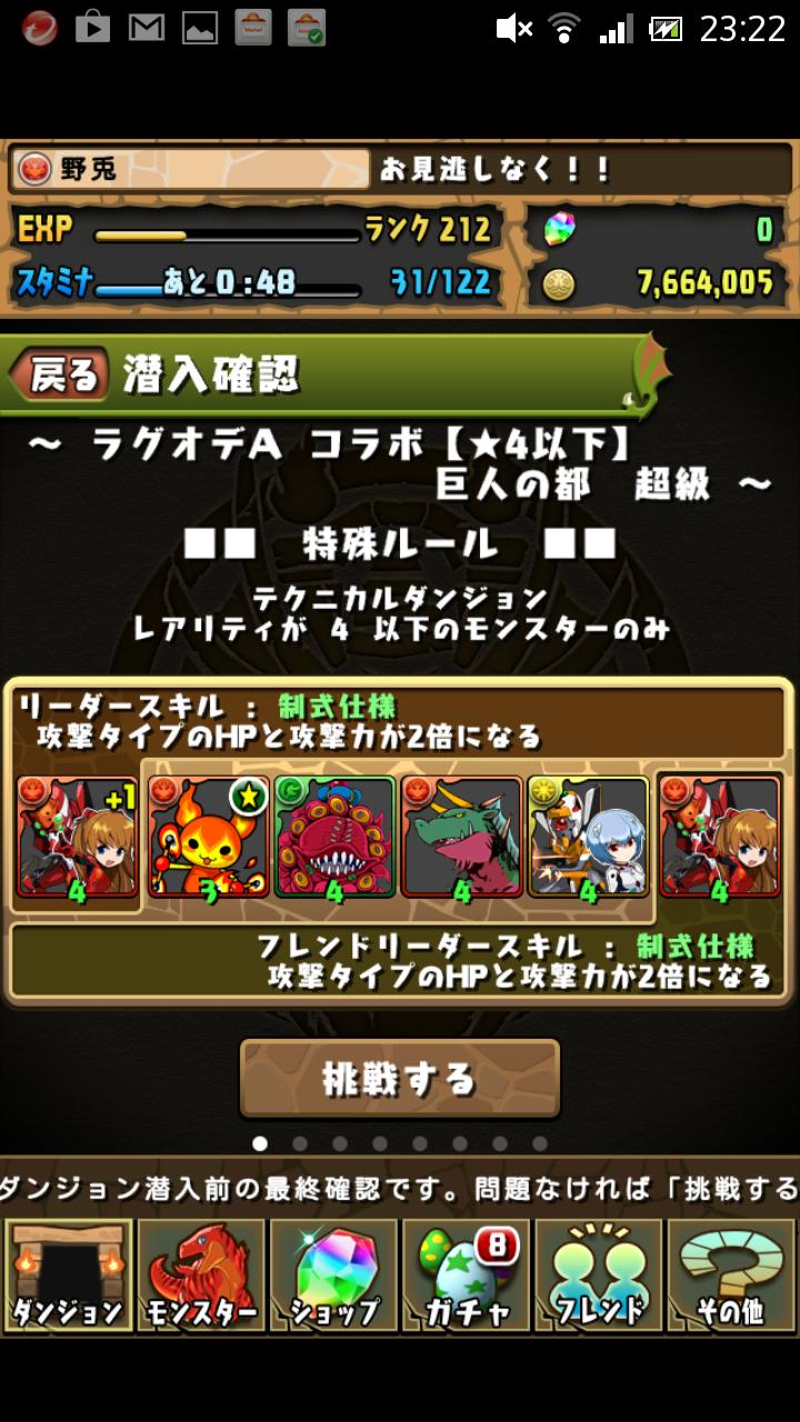 Screenshot_2014-03-09-23-22-44.png