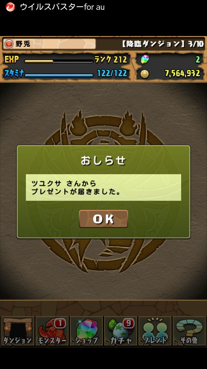 Screenshot_2014-03-11-00-37-01.png