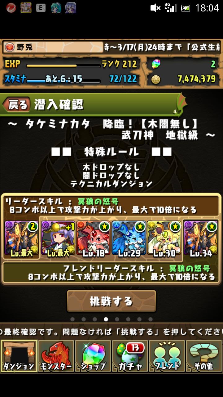 Screenshot_2014-03-12-18-04-04.png