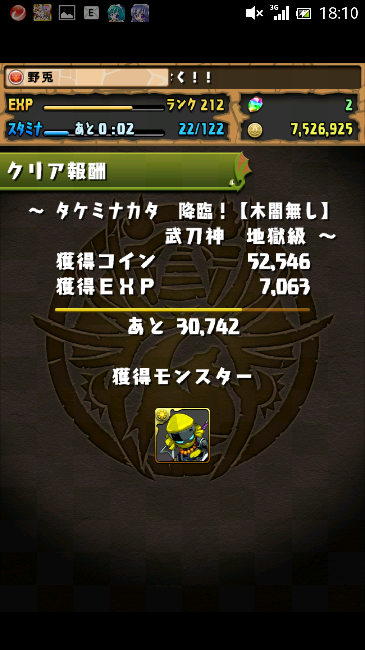 Screenshot_2014-03-12-18-10-17.png