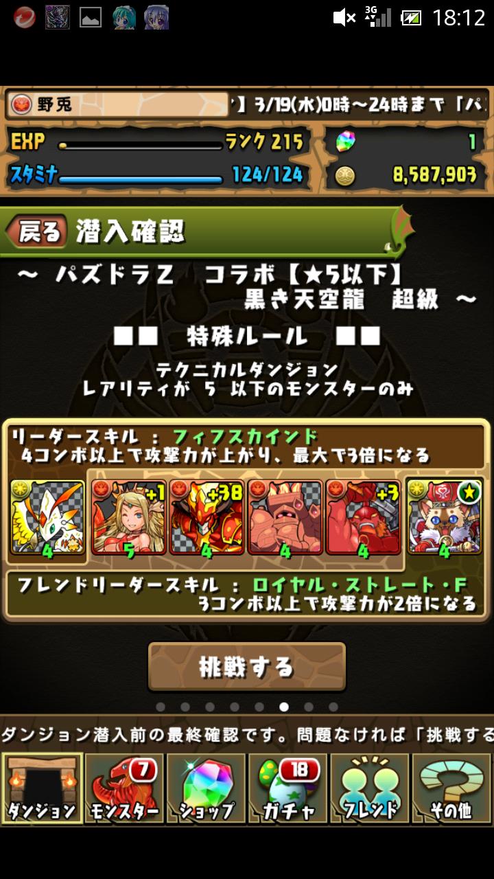 Screenshot_2014-03-19-18-12-43.png