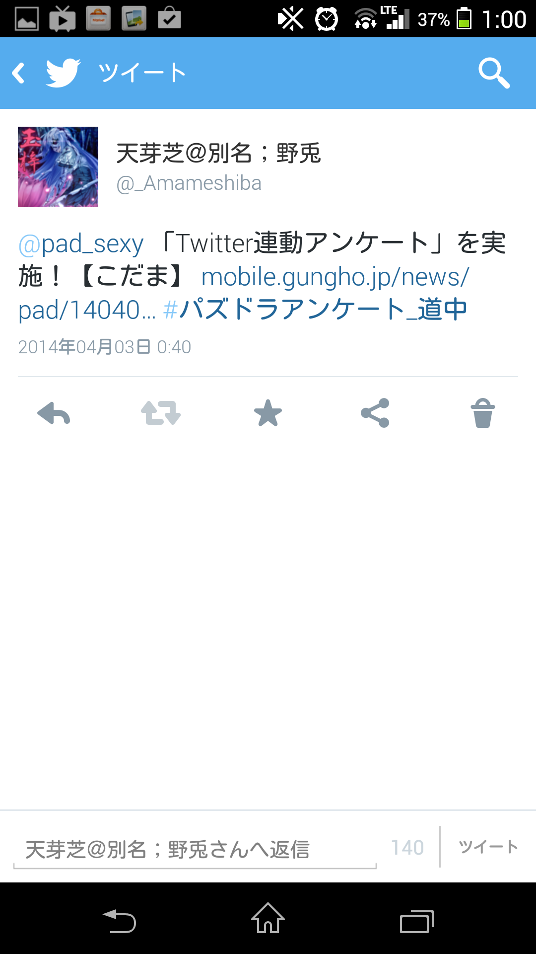 Screenshot_2014-04-03-01-00-37.png