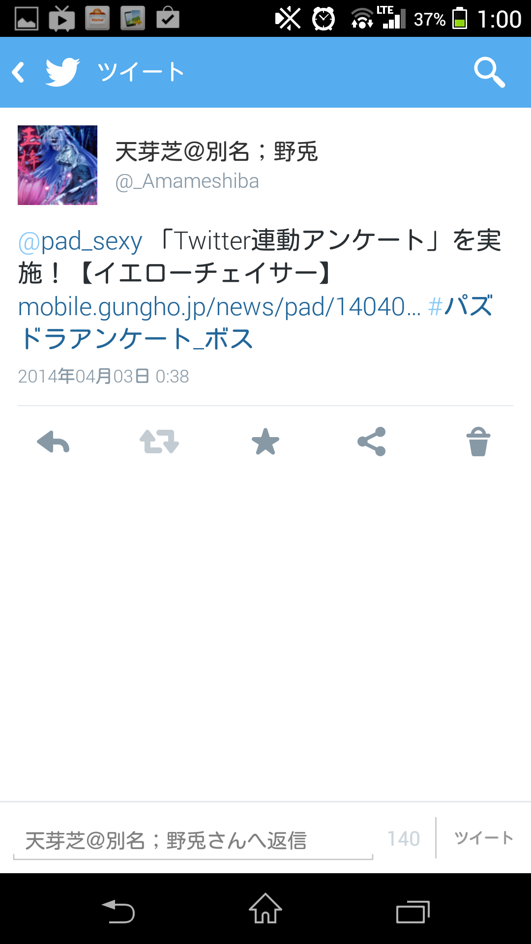 Screenshot_2014-04-03-01-00-42.png