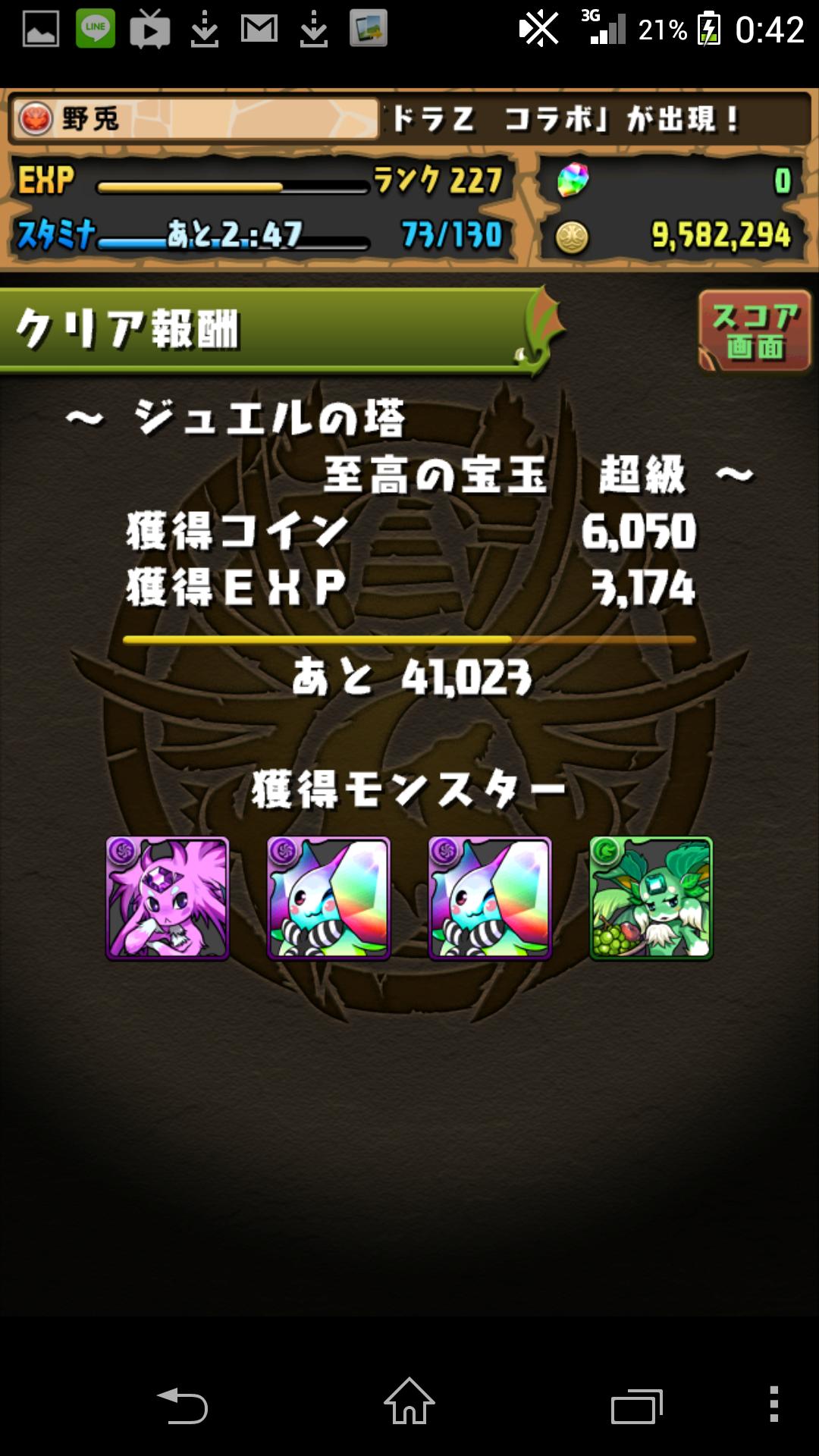 Screenshot_2014-04-16-00-42-38.png
