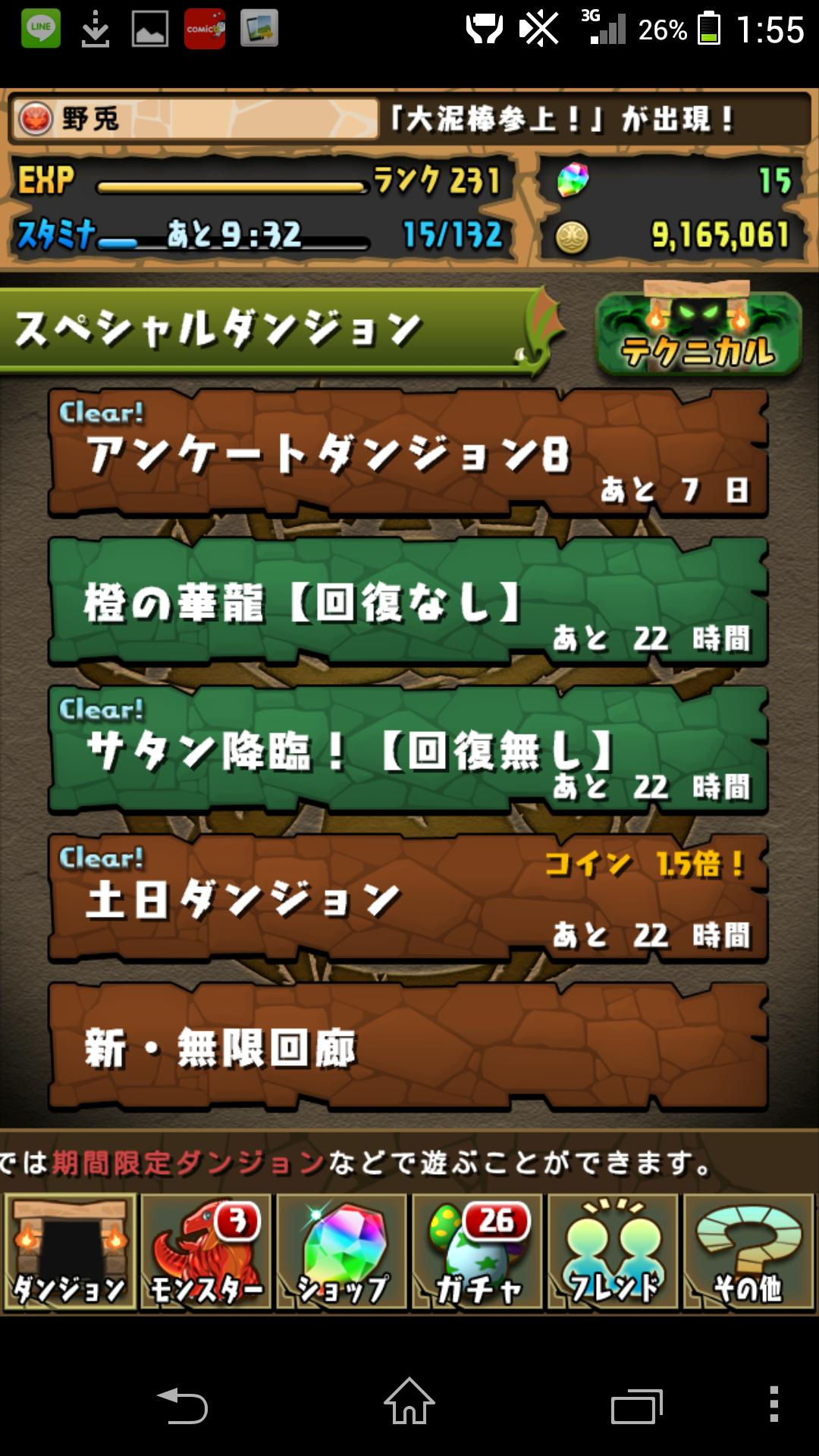 Screenshot_2014-04-20-01-55-50.png