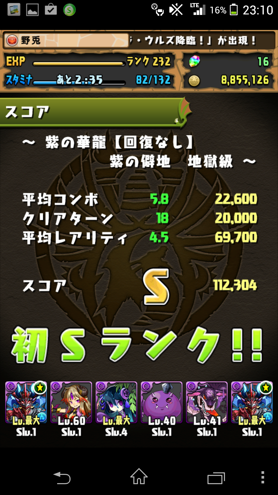 Screenshot_2014-04-22-23-10-07.png