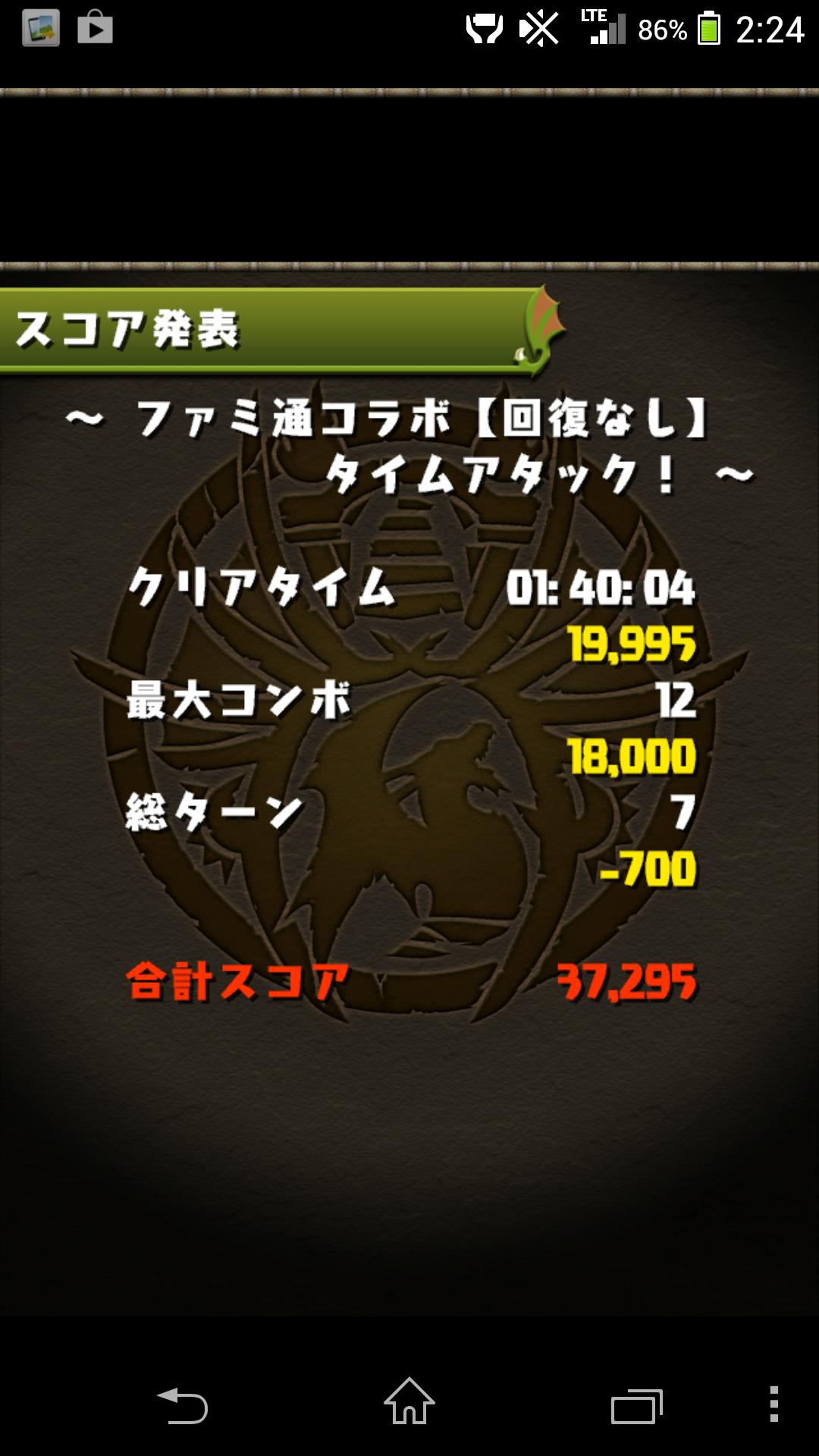 Screenshot_2014-05-02-02-24-22.png