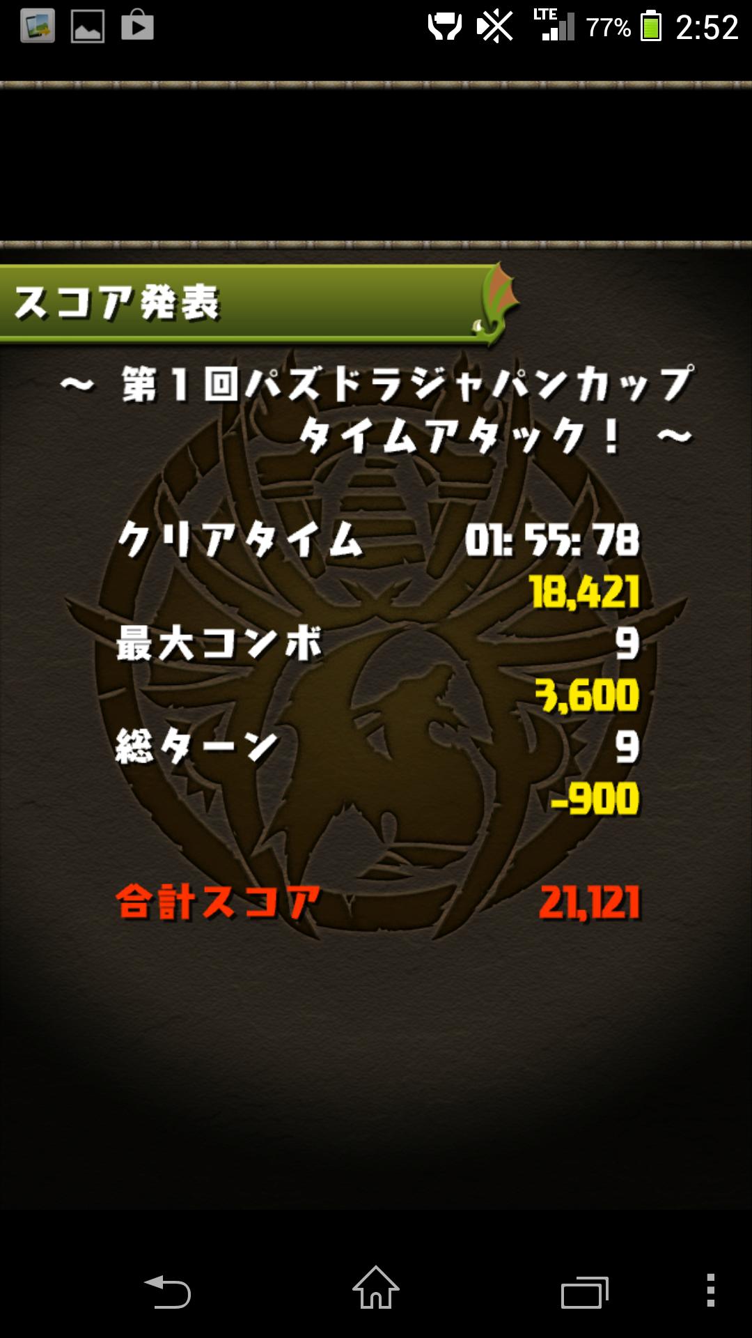 Screenshot_2014-05-02-02-52-51.png