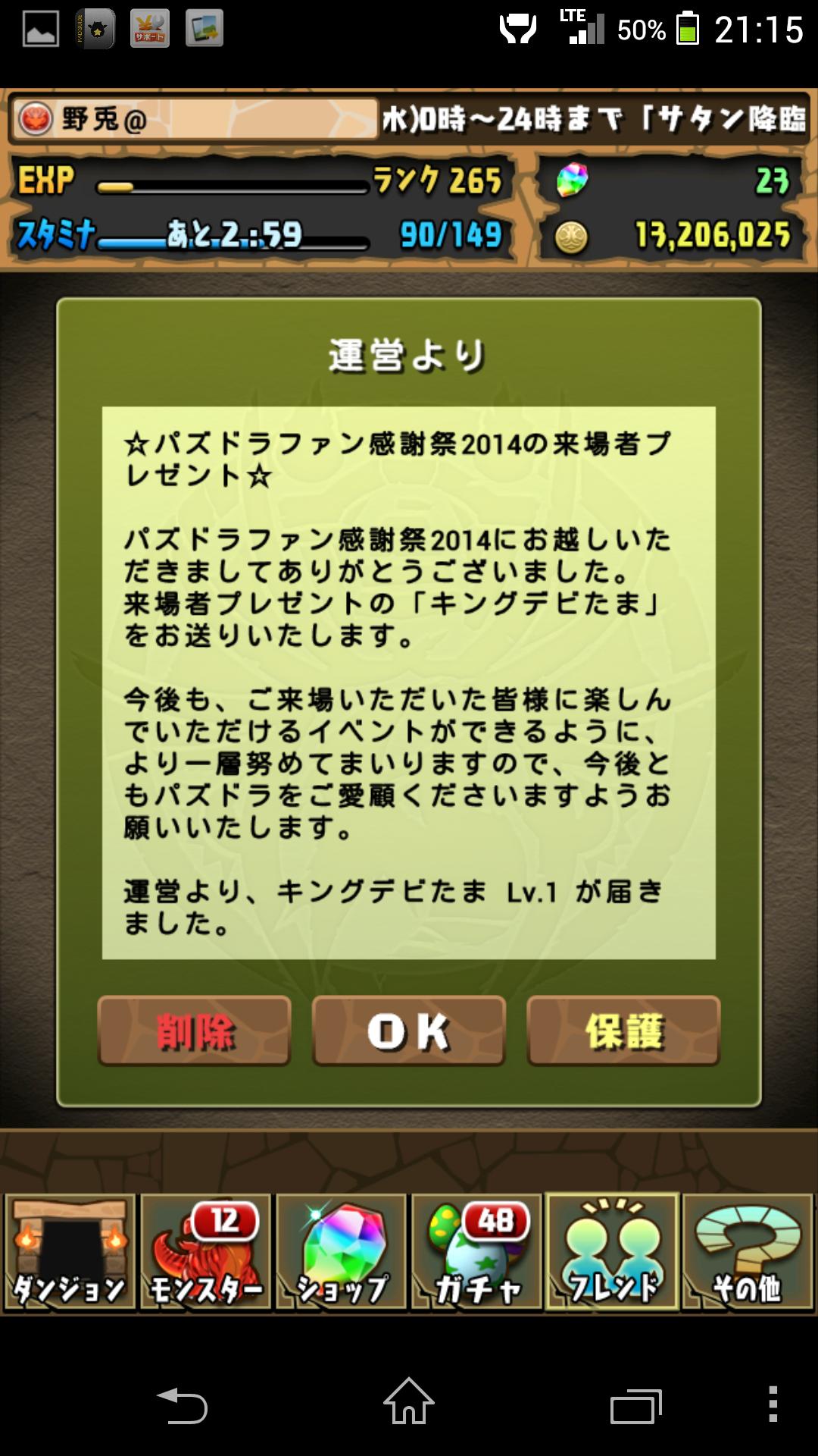 Screenshot_2014-05-28-21-15-31.png