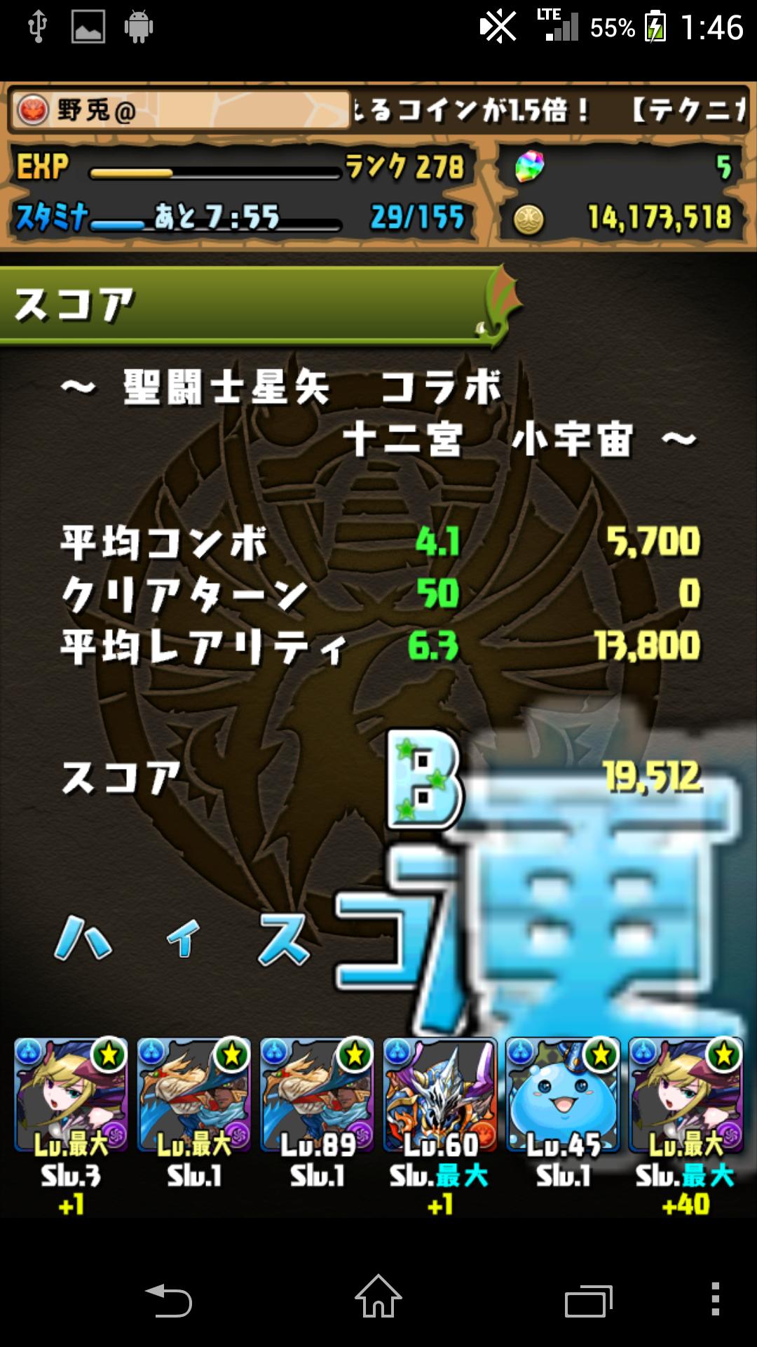 Screenshot_2014-06-23-01-46-42.png