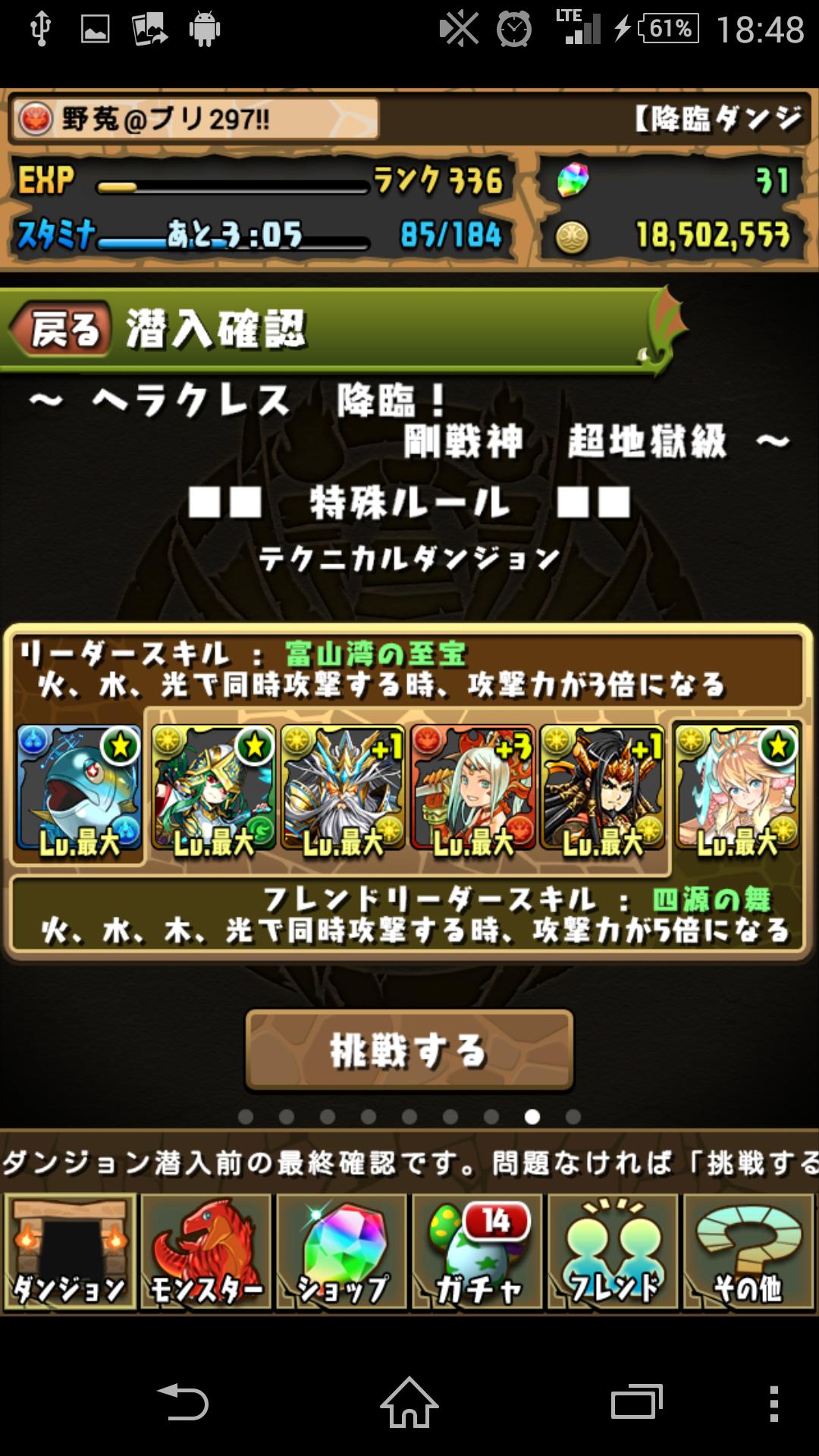 Screenshot_2014-09-09-18-48-01.png