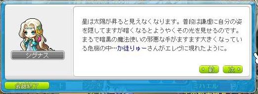 Maple140818_022002.jpg