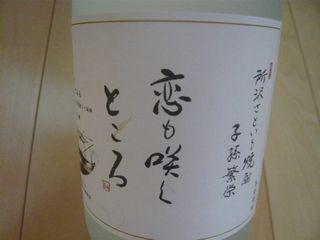 14_里芋_5