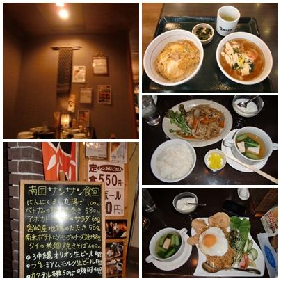 平成26年(2014年)2月16日奈々と太雅と竜王の帰りに夕食