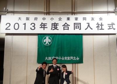 2013入社式 blog用