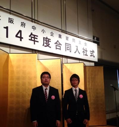 2014年 合同入社式(二人)